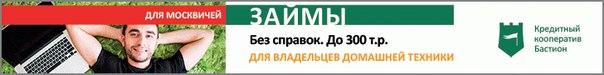ТОЛЬКО МОСКВА Сумма займа-от 10 000 до 300000 рублей Срок займа -от