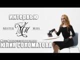 Интервью с участниками: Юлия Соломатова