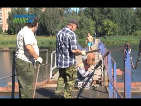 Коммунальщики починили, сломавшийся после сильного ливня, понтонный мост в Конаково