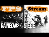 FPS СТРИМ Rainbow Six Siege