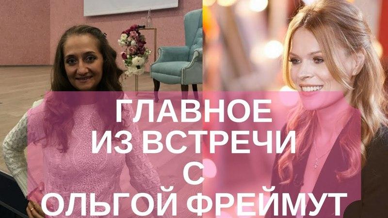 Тезисы встречи с Ольгой Фреймут Ольга Барабанова