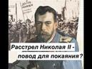 Расстрел Николая II - повод для покаяния?