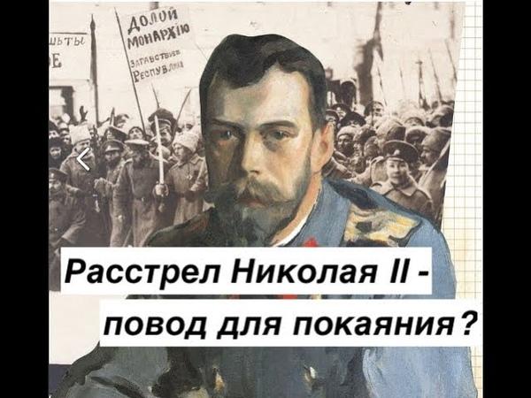 Расстрел Николая II - повод для покаяния