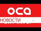 новости телеканала ОСА от 14.02.18