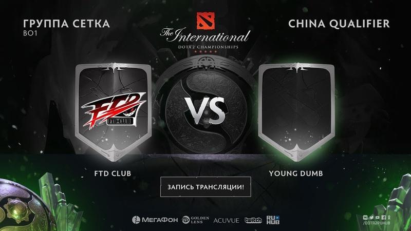 FTD Club vs Young Dumb, The International CN QL [Mila]