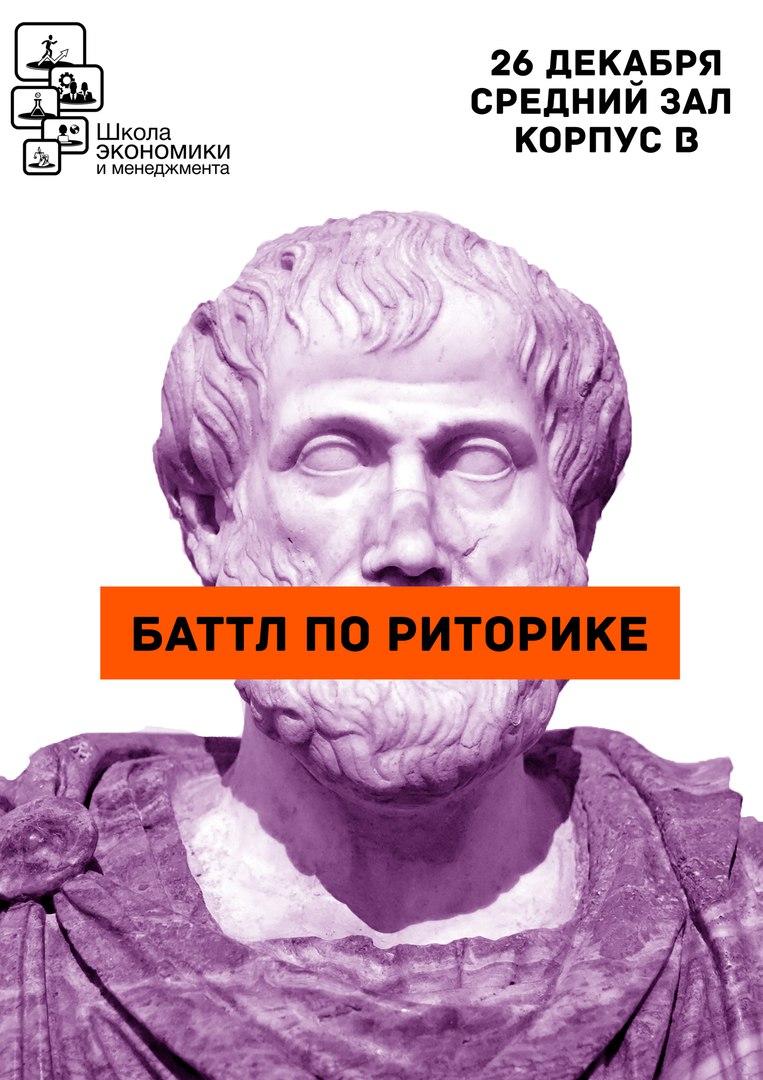 Афиша Владивосток Баттл по риторике