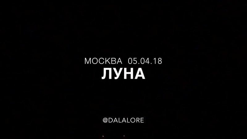 Луна live   05.04.18 Москва