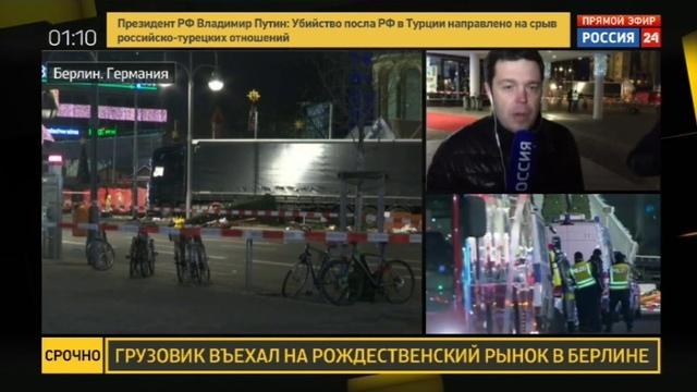 Новости на Россия 24 • Теракт в Берлине угнанным грузовиком управлял афганец или пакистанец