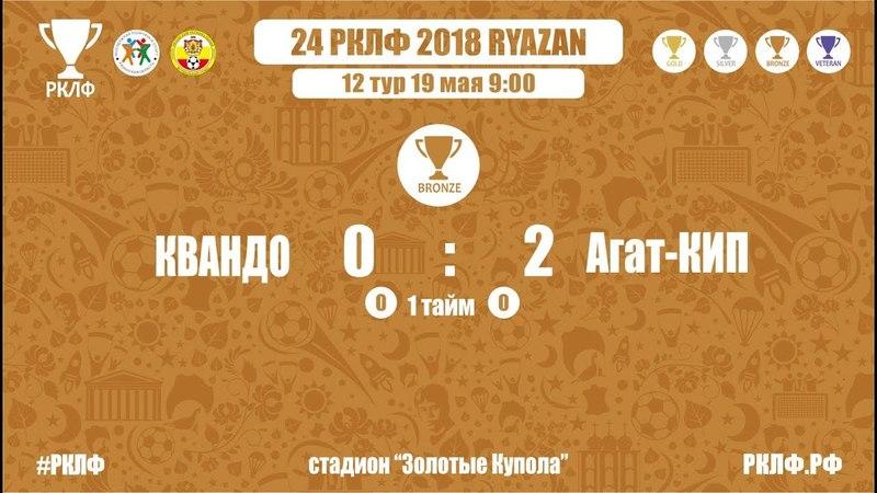 24 РКЛФ Бронзовый Кубок КВАНДО-Агат-КИП 0:2