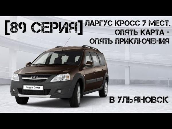 Ларгус Кросс 7 мест. В Ульяновск. Опять карта - опять приключения.