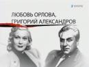 ☭☭☭ Как уходили кумиры - Александров Григорий и Орлова Любовь ☭☭☭