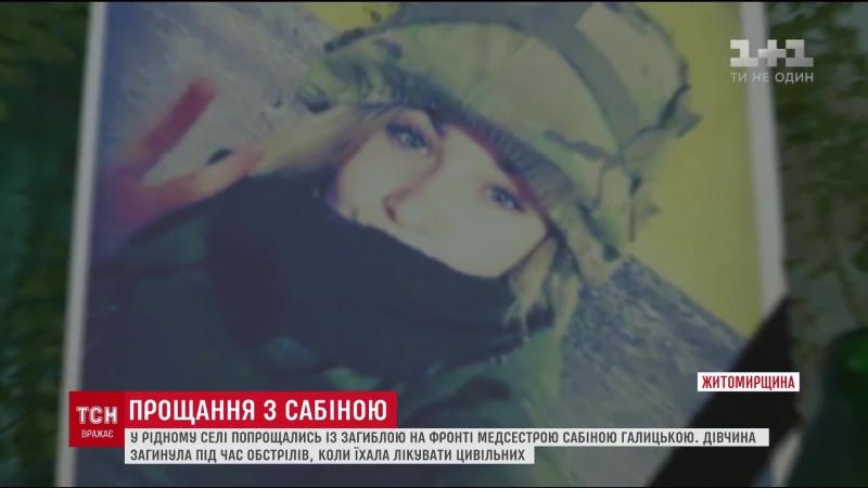 На Житомирщині попрощались із загиблою під час обстрілу медсестрою Сабіною Галицькою