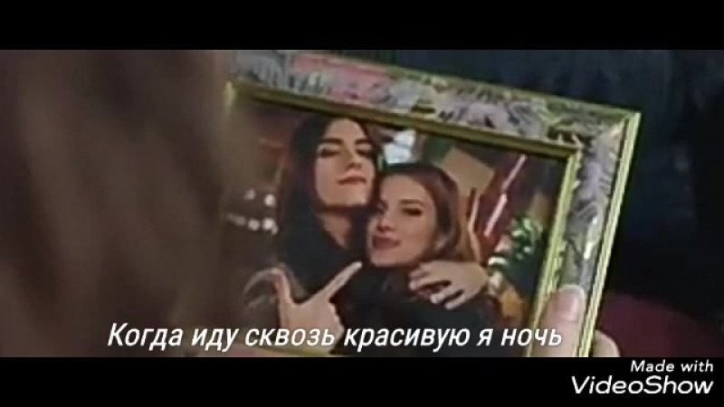 Bella Thorne-Walk with me( перевод)