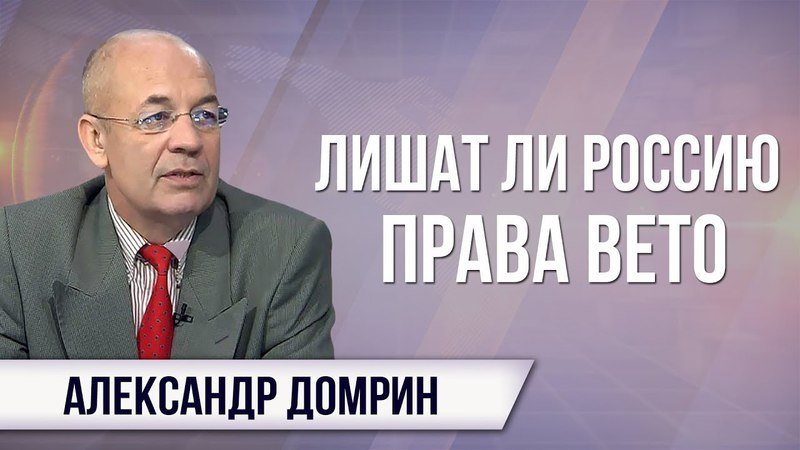 Александр Домрин. Глава ООН объявил холодную войну