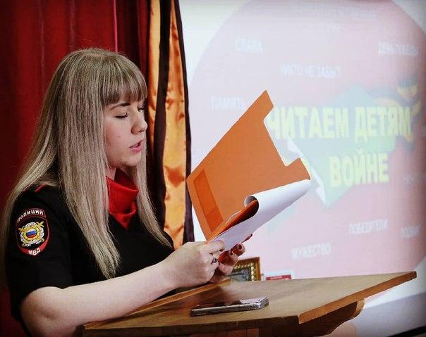 Сотрудница усть-илимской полиции прочитала детям о войне