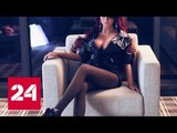 Силиконовая подруга на час: до Москвы дотянулась западная мода на платный секс с куклами - Россия 24