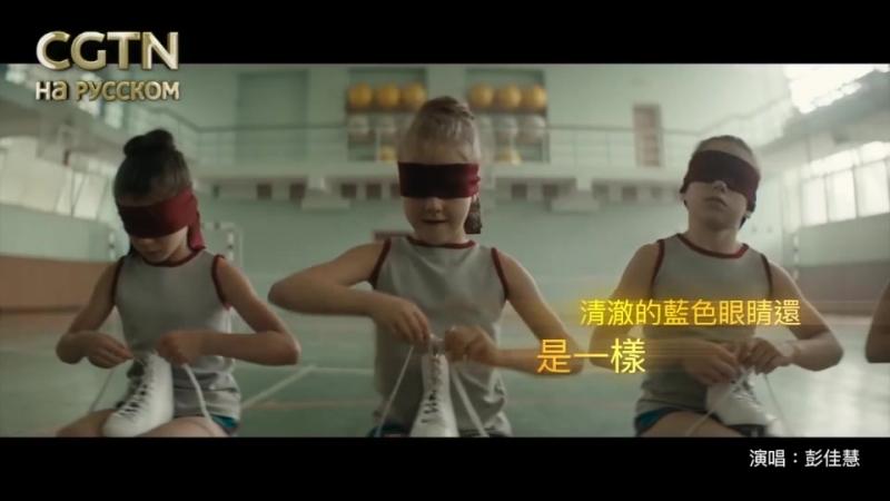 Сегодня в китайских кинотеатрах идет российский фильм Лёд . В чём секрет его успеха в КНР - смотрите в нашем видео. » Freewka.com - Смотреть онлайн в хорощем качестве