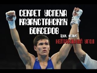 Секрет успеха казахстанских боксеров | Нейтральный угол