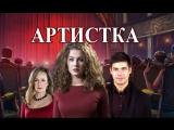 Артистка 1,2,3,4 серия (2018)