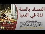 التمسك بالسنة لذة في الدنيا فضيلة الشيخ سليمان الرحيلي حفظه الله