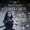 Within Temptation: 18.10 Москва, 19.10 СПб