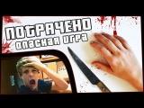 Опасная игра | ПОТРАЧЕНО (1080 p HD)