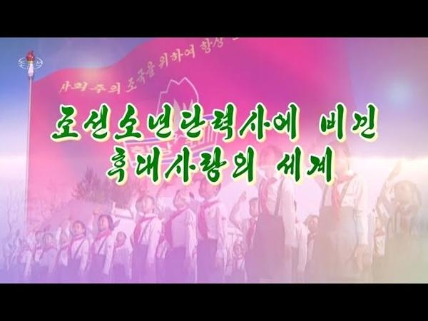 Мир любви к грядущим поколениям, отображённый в истории Детского союза Кореи (ТВ КНДР).
