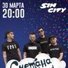 30.03 | СМЕТАНА band | Нижний Новгород | 16+