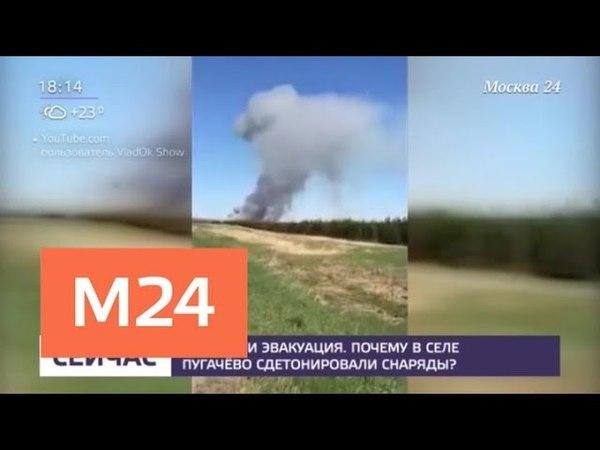 Взрывы в Удмуртии. Почему в селе Пугачево сдетонировали снаряды - Москва 24