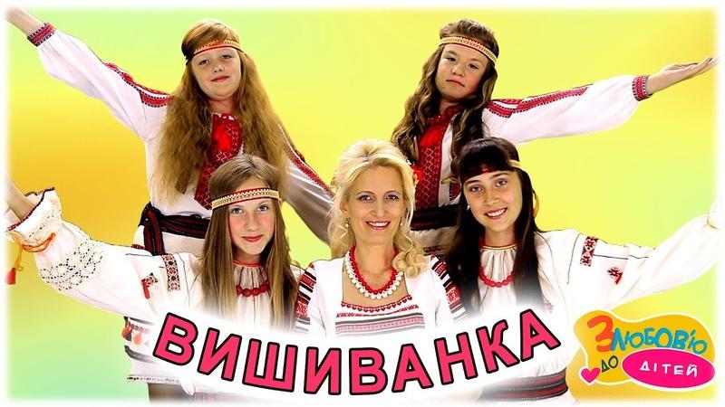 Вишиванка - Гарна українська пісня - Ансамбль Промінці