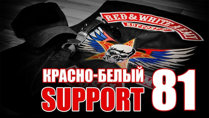 Красно-Белый support 81 - Red White Army MC