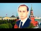Фильм о Путине  Владимире Владимировиче:  Вторая серия.