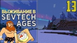 SevTech Ages #13 - Неизведанные земли | Выживание в Майнкрафт с модами