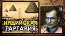 Михаил Гейко Николай Субботин Индийская Тартария