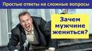 Зачем мужчине жениться Сергей Юрьев