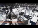 Скорая и такси Курск часть 1