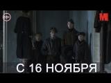 Дублированный трейлер фильма «Обитель теней»