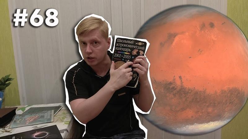 Будни звездочета 68. Вспоминая Великое противостояние Марса 2003 года