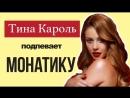 ТИНА КАРОЛЬ перепела MONATIK | Хит - Кружит в эфире на Люкс ФМ