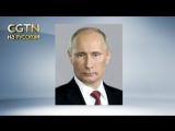 Президент России Владимир Путин поздравил Си Цзиньпина с избранием председателем КНР