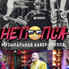 НЕПОПСА - музыкальная кавер-группа Уфа