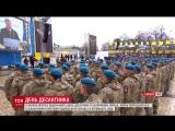 Президент Украни перейменував десантн вйська та вдзвтував про виконану роботу 720p
