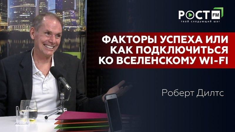 РОБЕРТ ДИЛТС/Robert Dilts / ФАКТОРЫ УСПЕХА/ Success factorsна РОСТ FM