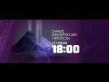 Самые шокирующие гипотезы 7 декабря на РЕН ТВ