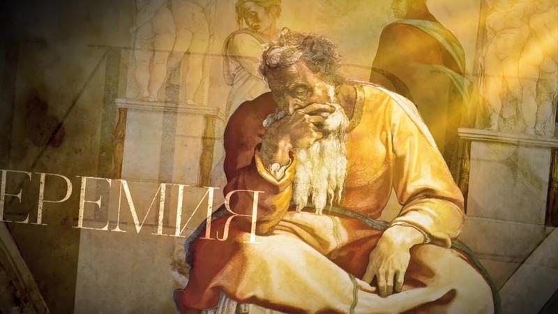 Пророки (2016) Фильм 8. Иеремия