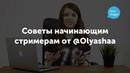 Советы начинающим стримерам от Olyashaa Академия Hello Blogger
