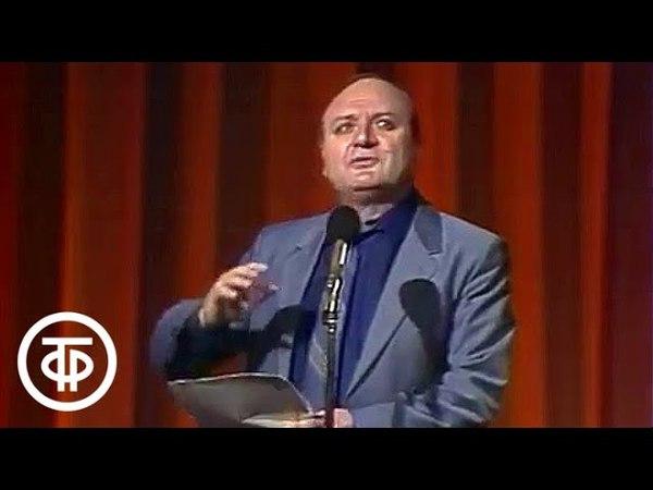 Вас приглашает Михаил Жванецкий. Творческий вечер писателя-сатирика (1987 г.)
