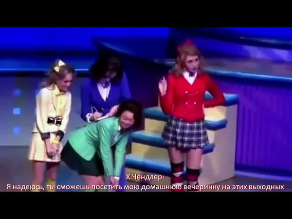 Heather: the musical (rus sub)