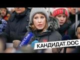 Кандидат.doc: Собчак на марше памяти Бориса Немцова [25/02/2018]