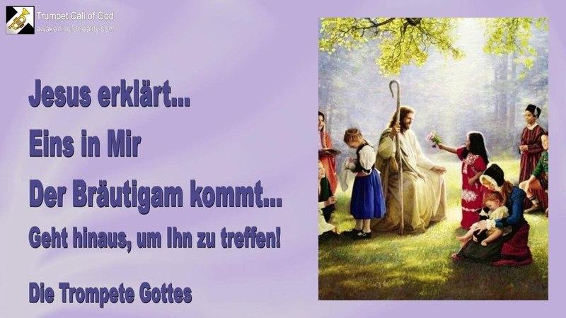 EINS IN MIR ❤️DER BRÄUTIGAM KOMMT ... GEHT HINAUS, UM IHN ZU TREFFEN ❤️ DIE TROMPETE GOTTES